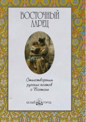 Восточный ларец : стихотворения русских поэтов о Востоке