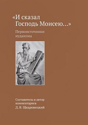 «И сказал Господь Моисею..» : первоисточники иудаизма: научно-популярное издание