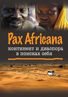 Pax Africana : континент и диаспора в поисках себя: сборник научных трудов