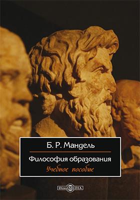 Философия образования: учебное пособие для обучающихся в магистратуре