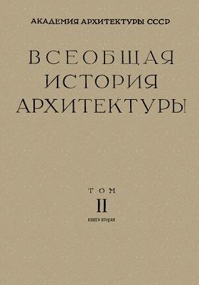 Всеобщая история архитектуры: монография. Том II, книга 2. Архитектура античного рабовладельческого общества. Архитектура древнего Рима