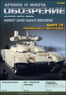 Обозрение армии и флота = Army and Navy Review : аналитика, факты, обзоры: журнал. 2014. № 2(50)