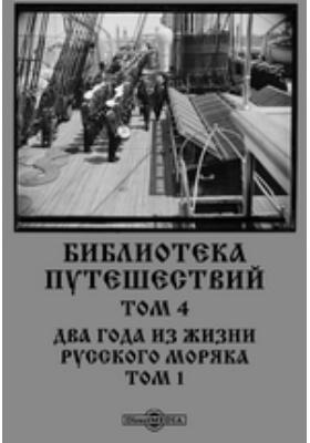 Библиотека путешествий: документально-художественная литература. Т. 4, Т. 1. Два года из жизни русского моряка