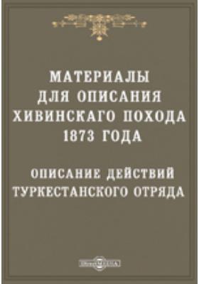 Описание действий Туркестанского отряда в Хивинскую экспедицию 1873 года