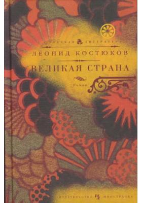 Великая страна : Роман