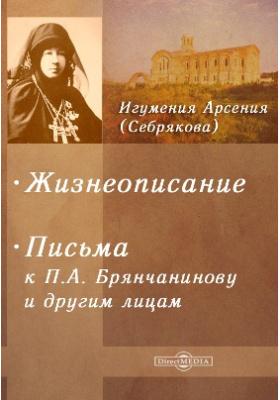 Жизнеописание. Письма к П.А. Брянчанинову и другим лицам: духовно-просветительское издание
