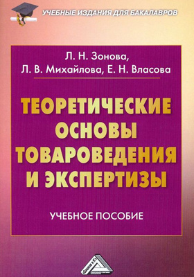 Теоретические основы товароведения и экспертизы: учебное пособие