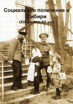 Социальное попечение в Сибири (XIX–XX вв.) в документах и материалах: учебное пособие