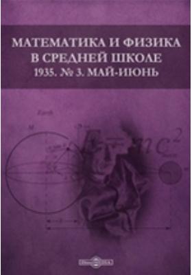 Математика и физика в средней школе: методическое пособие. № 3