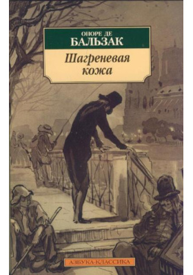 Шагреневая кожа : Роман