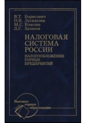 Налоговая система России. Налогообложение горных предприятий: учебное пособие
