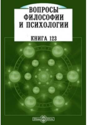 Вопросы философии и психологии: журнал. 1914. Книга 123