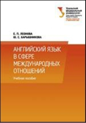 Английский язык в сфере международных отношений: учебное пособие