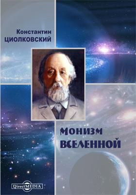 Монизм Вселенной