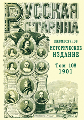 Русская старина: журнал. 1901. Т. 108. Октябрь-ноябрь-декабрь