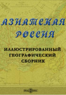 Азиатская Россия. Иллюстрированный географический сборник