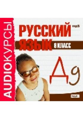8 класс. Русский язык
