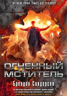 Огненный мститель: роман