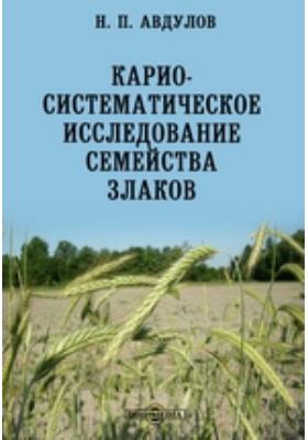 Карио-систематическое исследование семейства злаков: монография