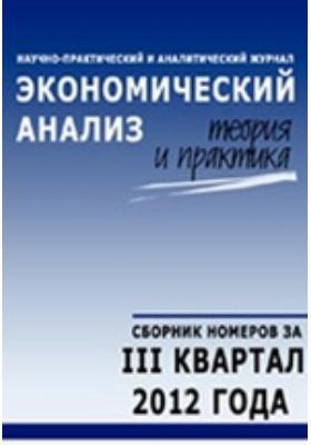 Экономический анализ = Economic analysis : теория и практика: журнал. 2012. № 25/28, 30/36