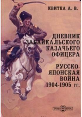 Дневник Забайкальского казачьего офицера. Русско-японская война 1904-1905 гг.: документально-художественная литература
