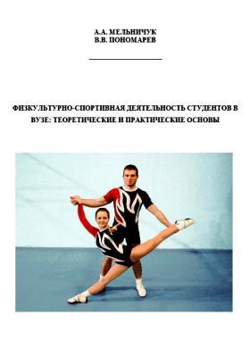 Физкультурно-спортивная деятельность студентов в вузе : теоретические и практические основы