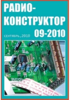 Радиоконструктор: журнал. 2010. № 9