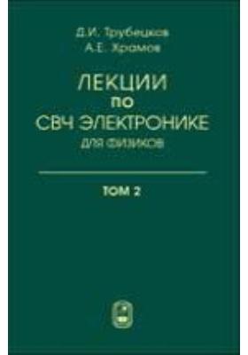 Лекции по сверхвысокочастотной электронике для физиков. В 2 т. Т. 2