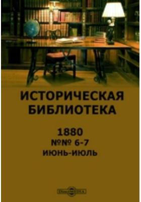 Историческая библиотека: журнал. 1880. №№ 6-7, Июнь-июль