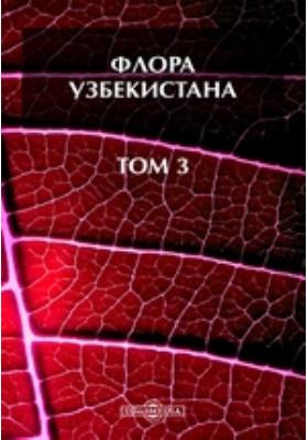 Флора Узбекистана: монография. Т. 3