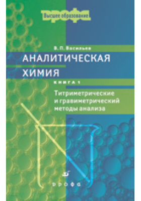 Аналитическая химия: учебник : в 2-х кн. Кн. 1. Титриметрические и гравиметрические методы анализа