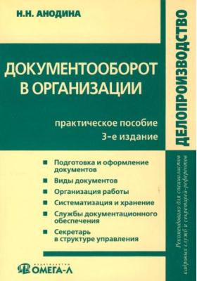 Документооборот в организации : Практическое пособие. 3-е издание, переработанное и дополненное