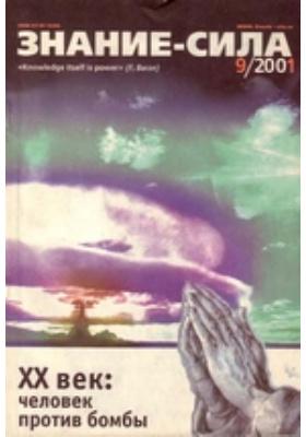 Знание-сила. 2001. № 9