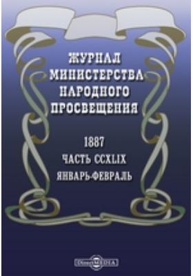 Журнал Министерства Народного Просвещения: журнал. 1887. Январь-Февраль, Ч. 249
