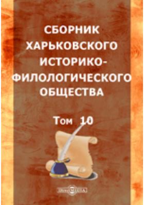 Сборник Харьковского историко-филологического общества. Т. 10