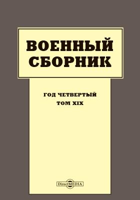Военный сборник: журнал. 1861. Т. 19
