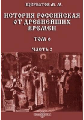 История российская от древнейших времен. Т. 6, Ч. 2