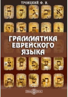 Грамматика еврейского языка