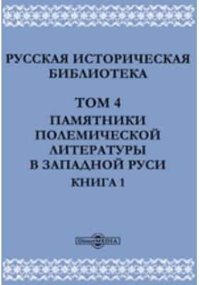 Русская историческая библиотека. Т. 4, Книга 1. Памятники полемической литературы в Западной Руси