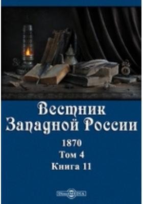 Вестник Западной России. 1870. Т. 4, Книга 11