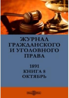 Журнал гражданского и уголовного права. 1891. Книга 8, Октябрь
