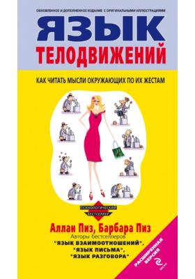 Язык телодвижений = The Definitive Book of Body Language : Расширенная версия