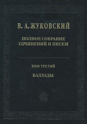 Полное собрание сочинений и писем: художественная литература : в 20 т. Т. 3. Баллады