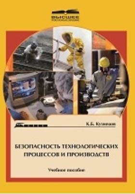 Безопасность технологических процессов и производств: учебное пособие