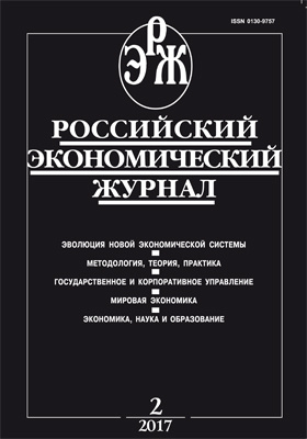 Российский экономический журнал: научно-практическое издание. 2017. № 2