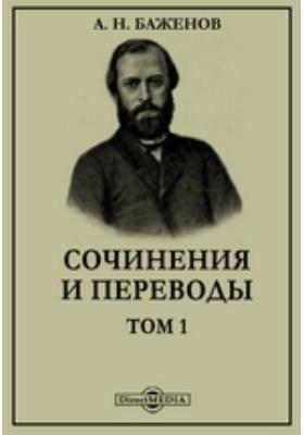 Сочинения и переводы: публицистика. Том 1