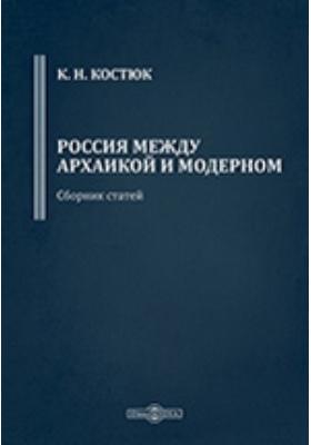 Россия между архаикой и модерном: сборник статей