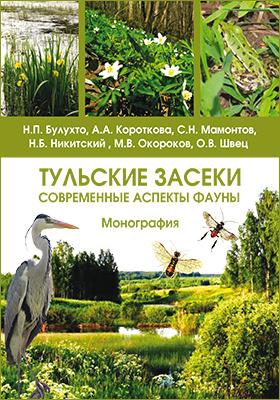 Тульские засеки : Современные аспекты фауны: монография