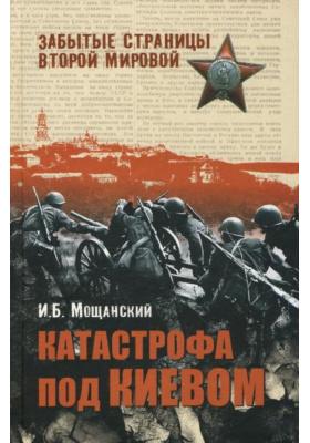 Катастрофа под Киевом