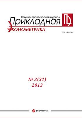 Прикладная эконометрика: научно-практический журнал. 2013. № 3(31)